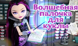 Как сделать зеркало для кукол? - YouTube