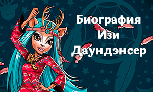 Монстр Хай: Биография Изи Даундэнсер (Isi Dawndancer)