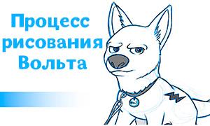 Видео: Процесс рисования отважного пса Вольта