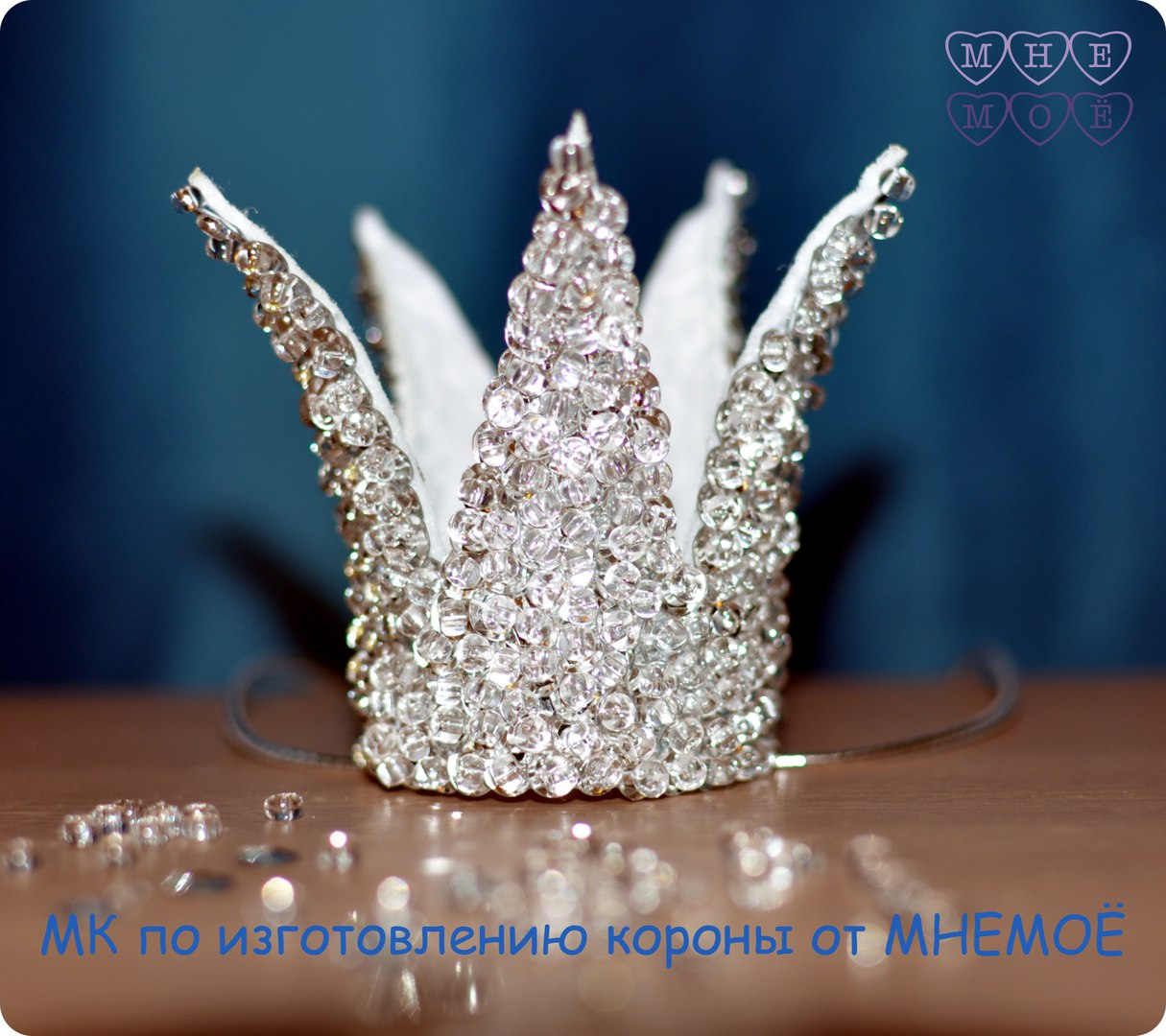 Сделать корону своими руками видео