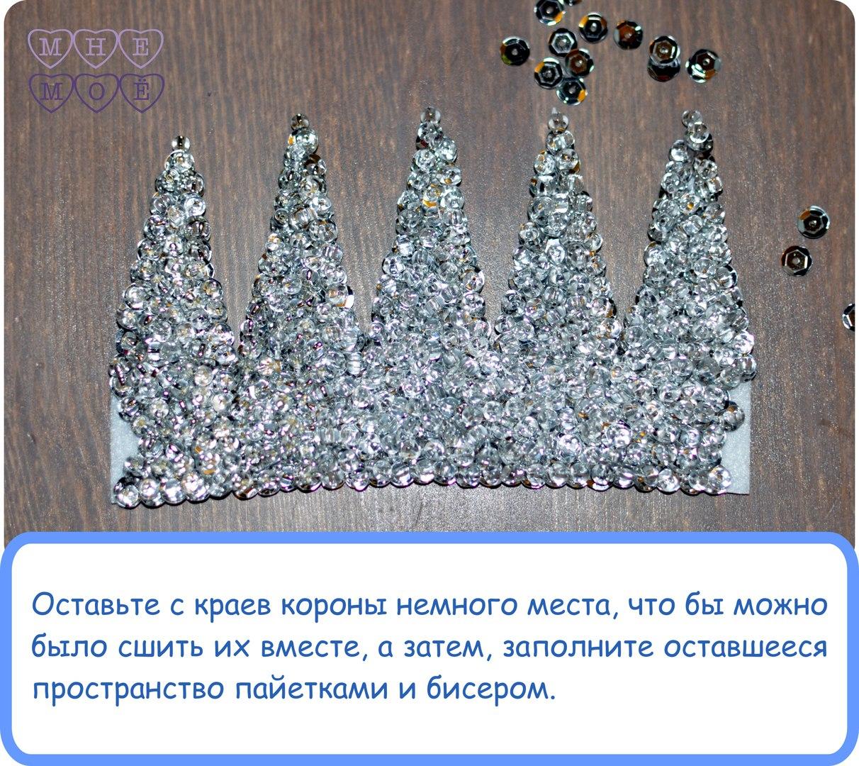 Корона из звезд своими руками фото 62