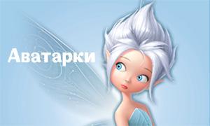 Феи Дисней: Однотонные аватарки с разными феями