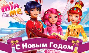 Мия и Я 2: Зимнее (Новогоднее) видео