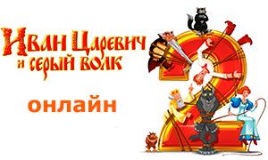 Мультфильм Иван Царевич и Серый Волк 2: Смотреть онлайн