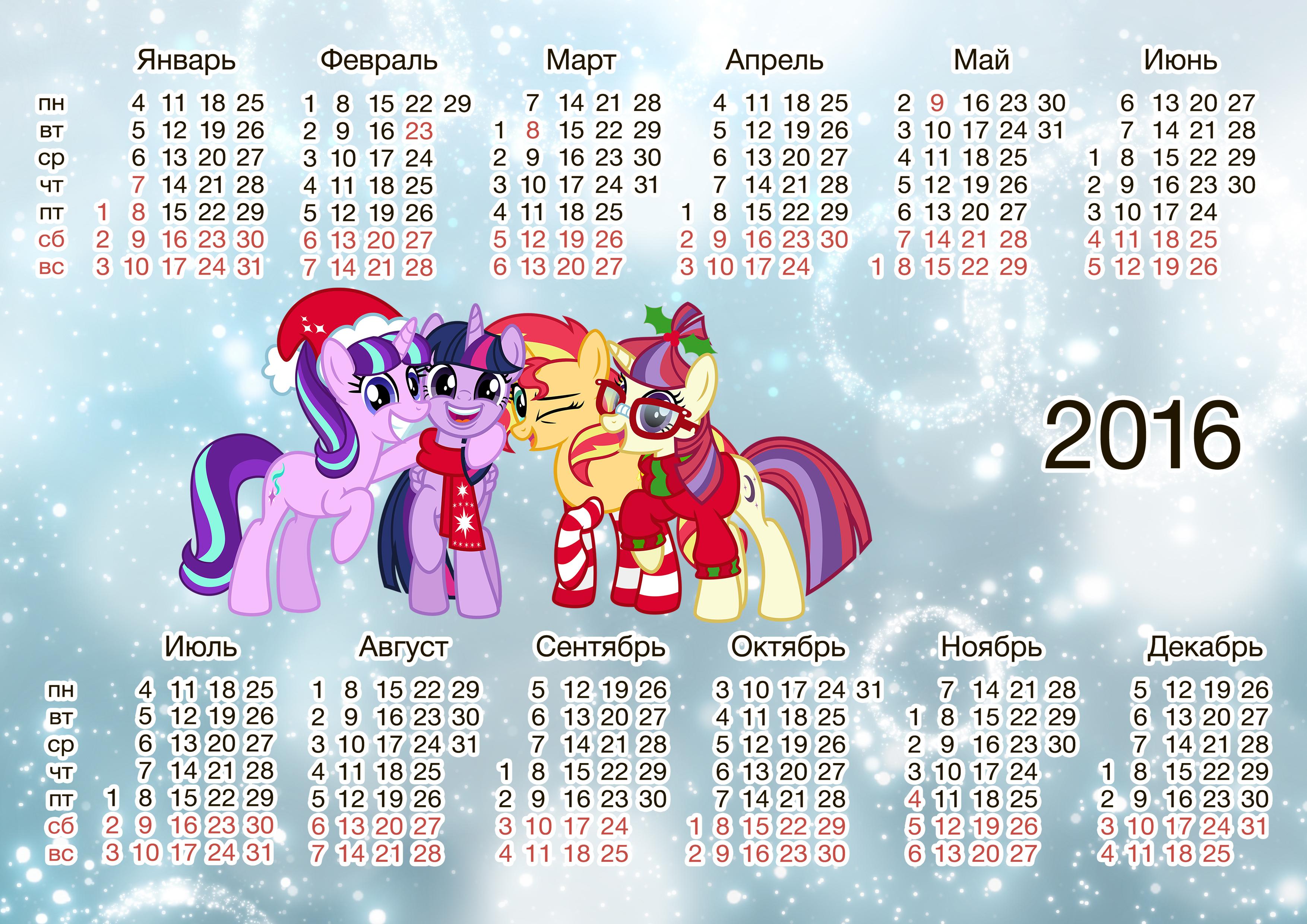 Календарь с 2008 года по 2014
