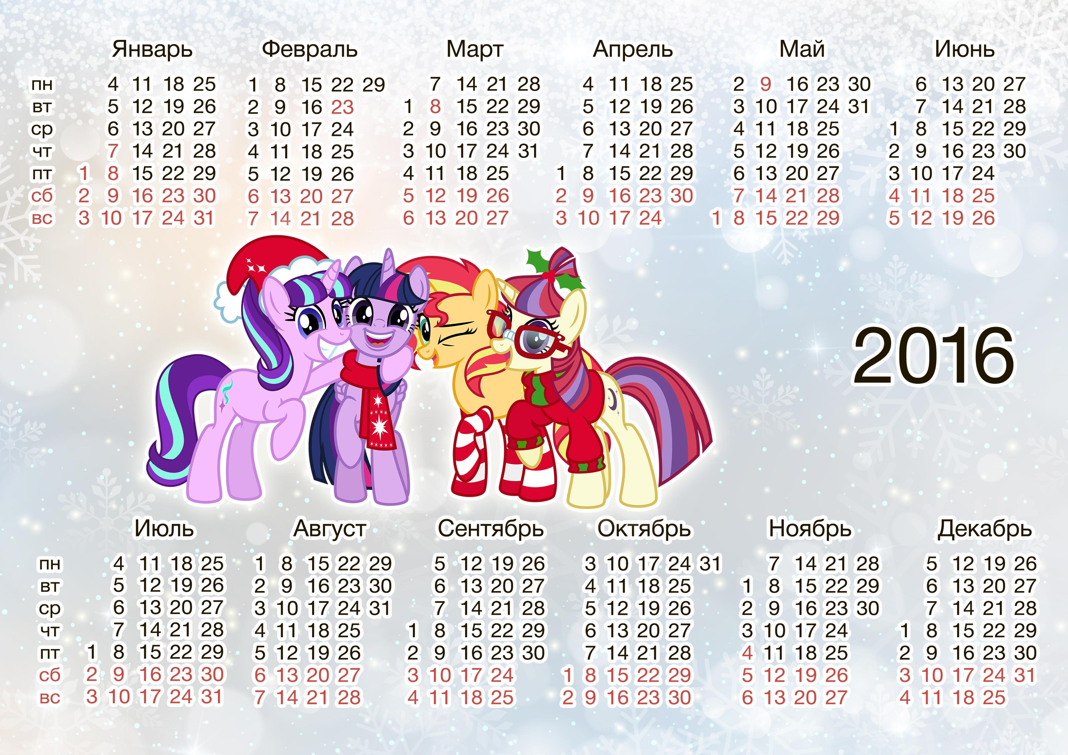 God Calendar Design : Дружба это Чудо Календарь с пони на год youloveit