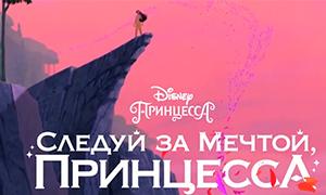 Видео Дисней Принцессы: Следуй за мечтой, Принцесса!