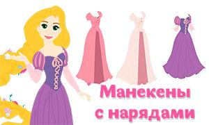 Манекены с принцессами Дисней и героинями других мультфильмов
