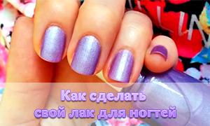Как сделать свой лак для ногтей