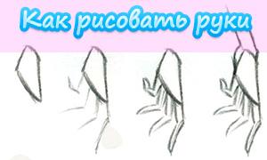 Как рисовать руки, ноги и ступни