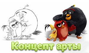 Angry Birds в кино: Концепт арты от Люиса Гадеа