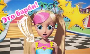 Первый взгляд на новый мультфильм Барби 2017 года: Барби в компьютерной игре