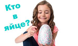 Кто вылупится из яйца? Hatchimals - самая ожидаемая игрушка этого года