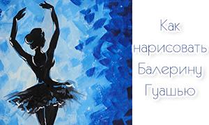 Рисуем балерину гуашью: Видео урок рисования гуашью