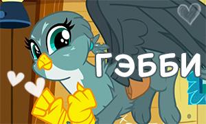 Картинки с Гэбби - очаровательным грифоном из 6-го сезона