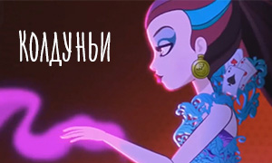 Видео клип: Девушки колдуньи - Hex Girl