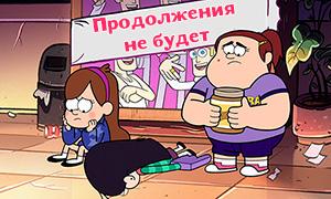 Мемы Гравити Фолз