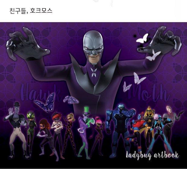 Леди баг и супер кот на корейском