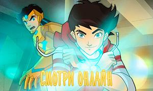 Мультфильм Египтус: Смотри первый сезон онлайн - все серии подряд