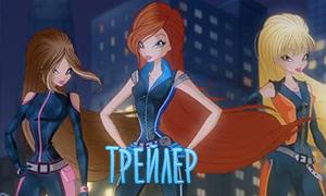 Новый мультсериал Винкс: Премьера трейлера World of Winx