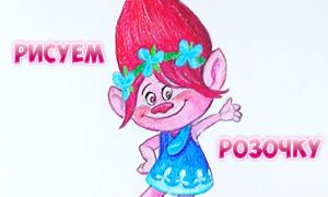 Видео урок рисования: Как нарисовать Розочку из мультфильма