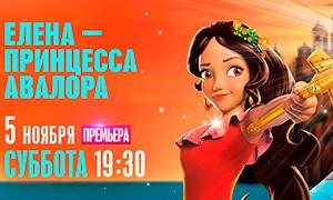 Новая принцесса Дисней теперь и в России: Елена – принцесса Авалора