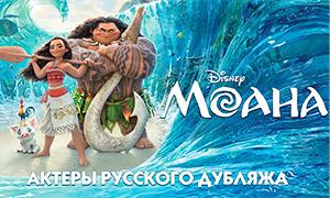 Мультфильм Моана: Кто озвучил российскую версию?