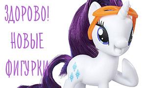 Новые фигурки пони: Новые тела и мордочки