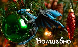Новогодние шары с драконами - это просто сказка