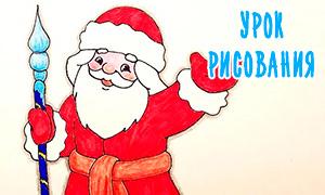 Как нарисовать Деда Мороза, Снегурочку и символ 2017-года