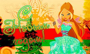 Новогодние открытки: Винкс в бальных платьях