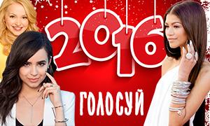 Опрос: Лучшая знаменитость 2016