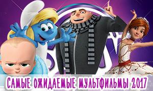 Видео по запросу фильм Гадкий я 3 пермь