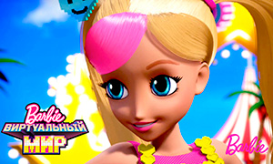 Барби Виртуальный Мир: Новый полнометражный трейлер