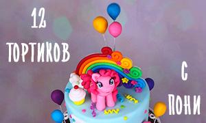12 тортов для настоящих поклонников пони