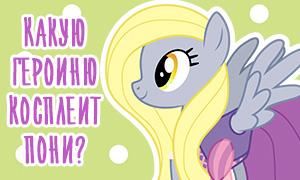 В кого нарядились пони?