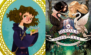 Книги для девочек: Новинки января и февраля