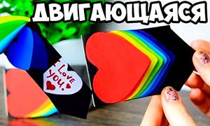 Как сделать движущуюся открытку с сердечками своими руками