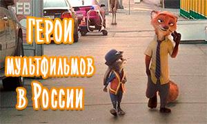 Если бы местом действий всех мультфильмов стала Россия