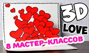 8 видео мастер-классов для создания необычных открыток с сердечками