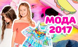 Мода для девочек 2017 - что самое модное в этом году?