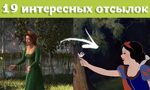 19 интересных остылок и пародий в мультфильме