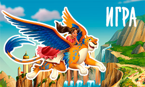 Игра Елена Принцесса Авалора: Полет на Скайларе