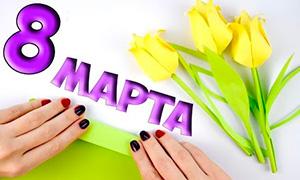 5 мастер-классов на 8 Марта: Как сделать цветы из бумаги