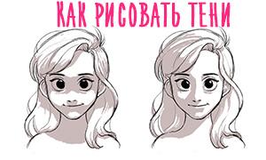 Как рисовать тени на лице