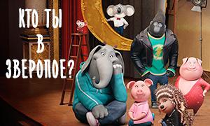 Тест: Кто ты из мультфильма