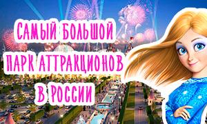 Лучше Диснейленда: В России построят свой парк аттракционов