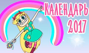 Звездная Принцесса: Календари на 2017 год со Звёздочкой Баттерфляй