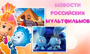 Новости российских мультфильмов: Новые Богатыри, Фиксики в Кино и многое другое