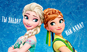 Тест Холодное Сердце: Ты Эльза или Анна?